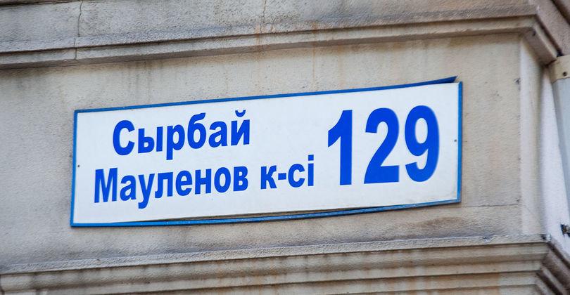 <p>Улица Сырбая Мауленова</p>