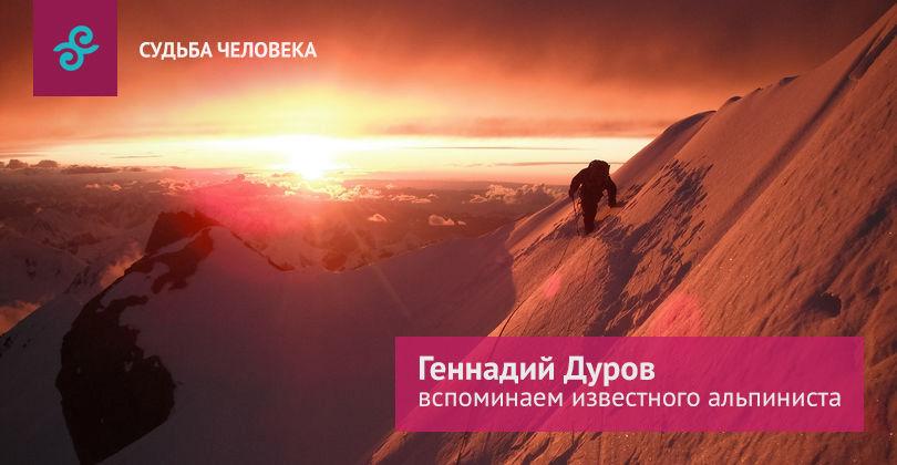 Судьба человека: Памяти погибшего альпиниста
