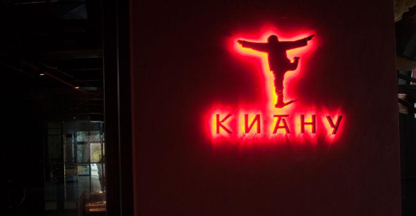 Место: Гастрономический бар «Киану»