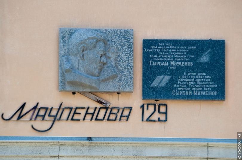 Мемориальная доска Сырбая Мауленова