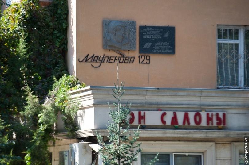 Дом, где жил Сырбай Мауленов
