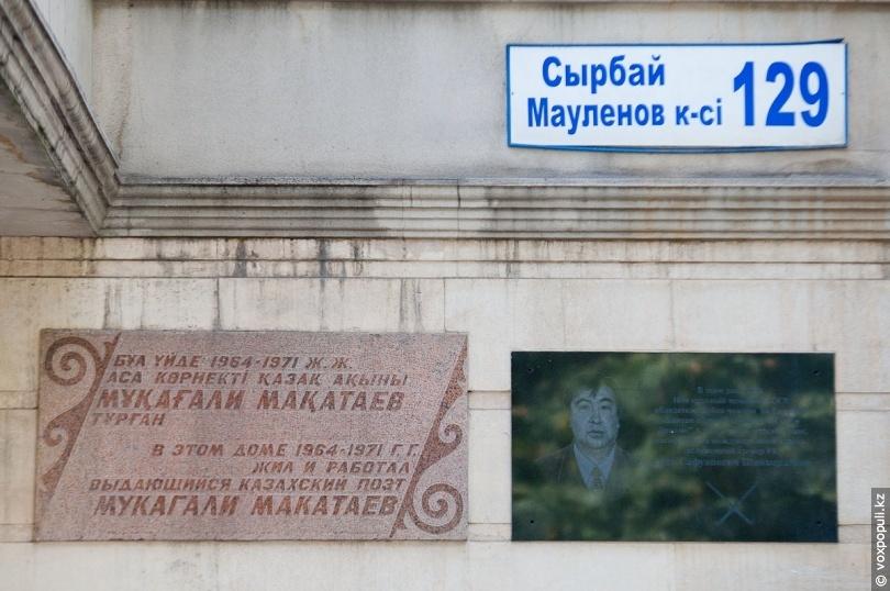 Мемориальная доска Мукагали Макатаева