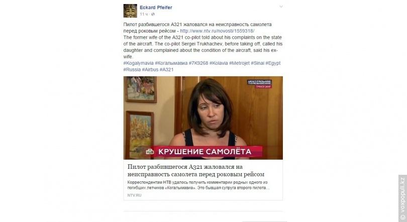 Сегодняшний обзор событий прошлой недели решил посвятить гибели российского лайнера.