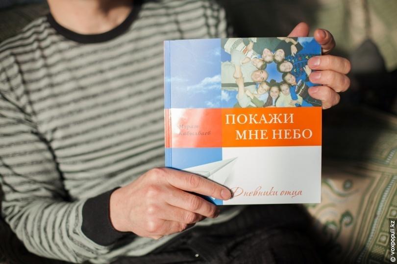 Книга Мурата Кабылбаева «Покажи мне небо»