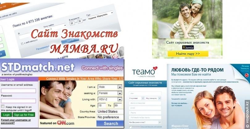 вайф сайт знакомств