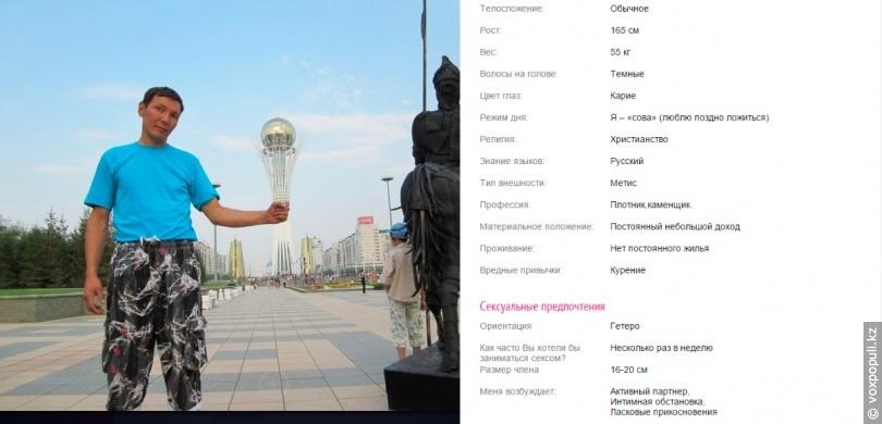 знакомства игры в казахстане