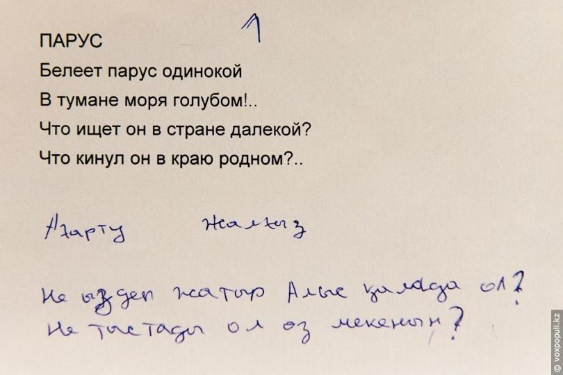 Стих о родине о казахстане на русском языке