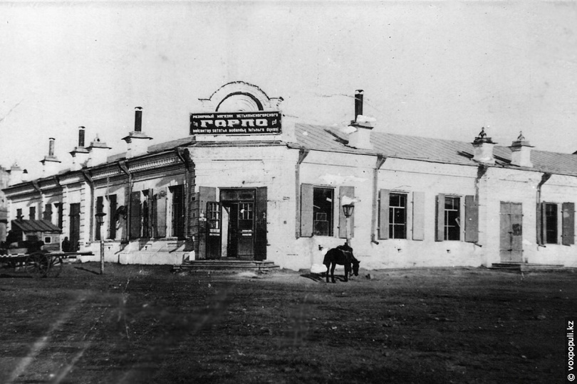 Горпо в бывшем доме купца Кожевникова, 1925 год