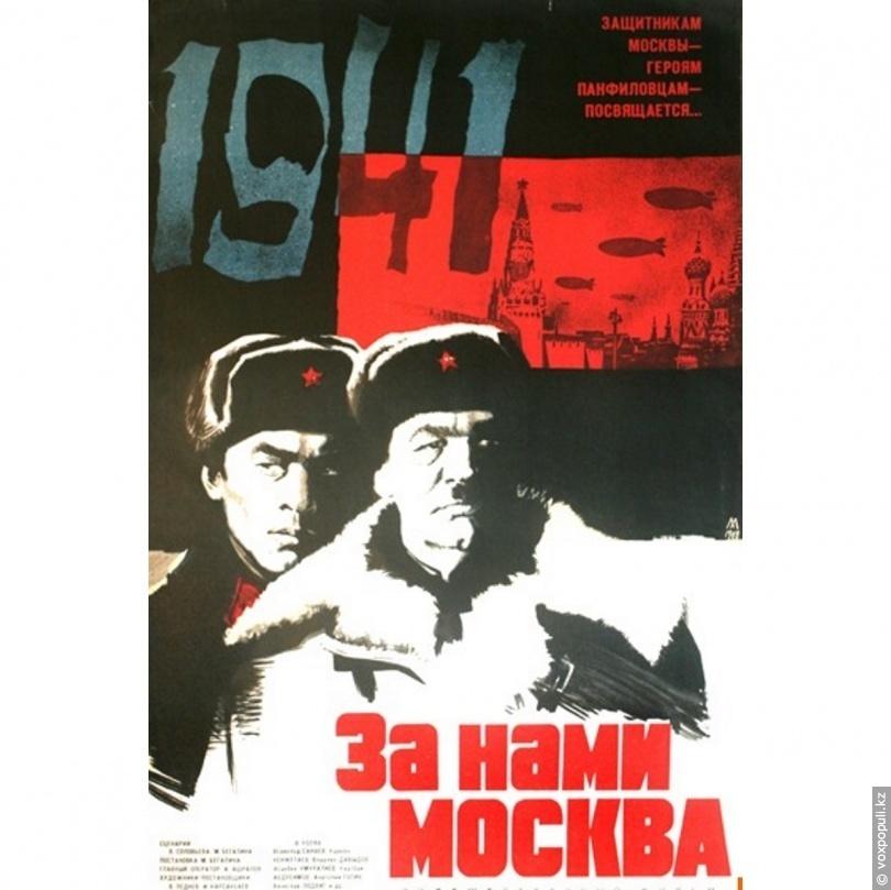 Плакат фільму «За нами Москва»