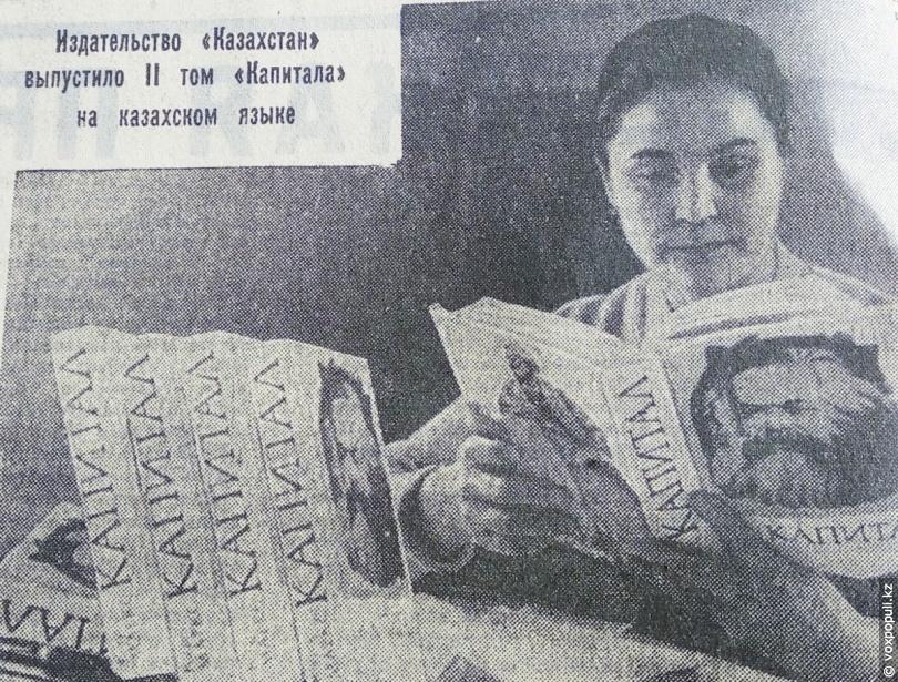 Видання Карла Маркса на казахською мовою