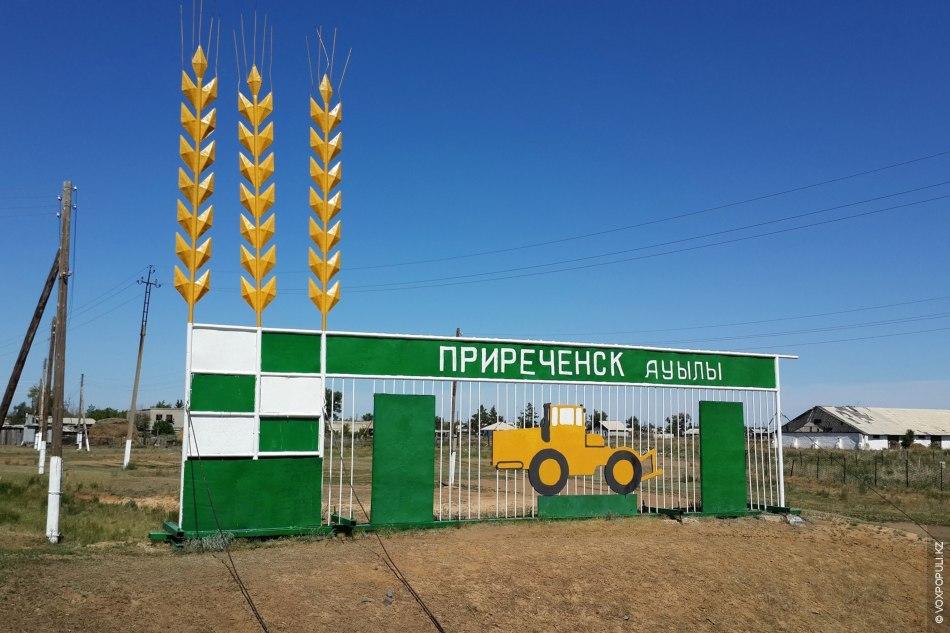 Общая площадь сельхозугодий района более 900 тысяч га. В селе Приреченск, как и еще в...