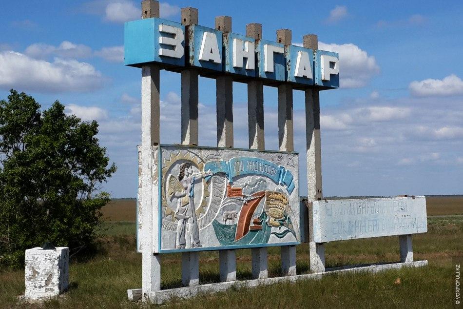 Село Зангар – центр Зангарского сельского округа. Здесь также давно стоящую «въездную группу» можно не...
