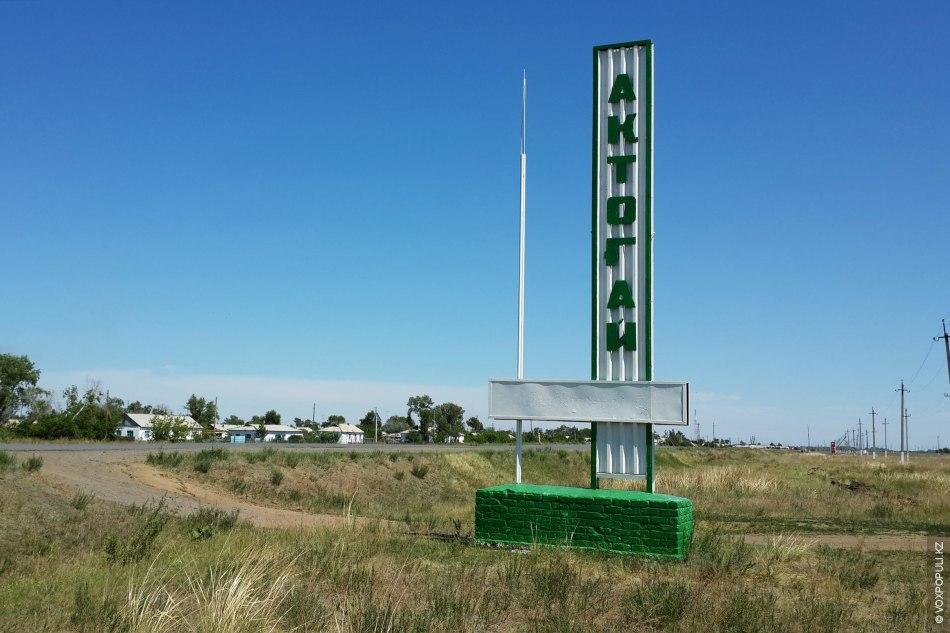 В райцентре – селе Актогай – стоят две стелы. Одна, что зеленого цвета, расположена в...