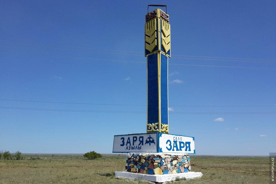 Село Заря – это крупнейшее в регионе картофелеводческое хозяйство, а местная женская волейбольная сборная занимает...