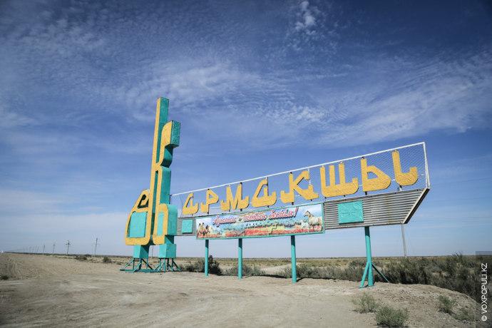 Мы встретились с Исой Бисеновым в поселке Кармакшы Кызылординской области. За чаем он рассказал нам,...