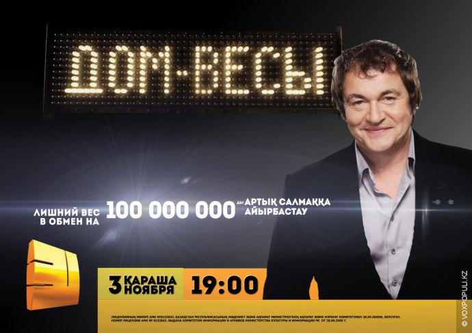3 ноября на 31 канале стартует телевизионный проект «Дом-весы». Согласно правилам проекта, за три месяца...