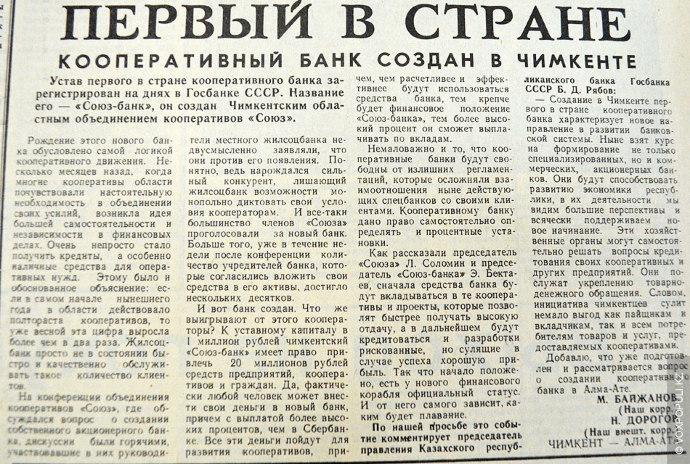 Первый банк СССР  Мало кто знает, что первый кооперативный банк в СССР был зарегистрирован в Казахстане....