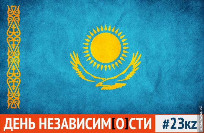 Уважаемые читатели, редакция Vox Populi готовится ко Дню независимости Казахстана и предлагает вам принять...