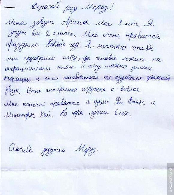 Актау. Контактное лицо Гульшат Арзагулова (тел. +7-778-232-60-68).  8-летняя Амина мечтает стать врачом. Она хочет вылечить всех...