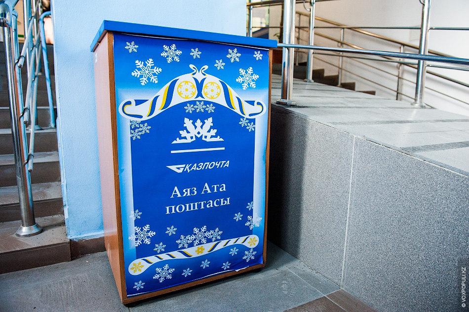 """В рамках акции """"Напиши Деду Морозу"""", которую """"Казпочта"""" проводила с 8 по 20 декабря во..."""