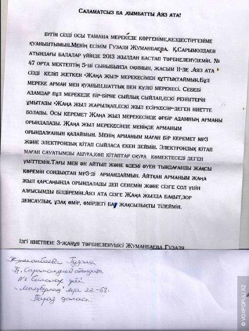 Тараз. Контактное лицо Назима Абдекова (тел. +7-701-745-18-22)  Ангелина Смаль живет в детском доме. Она хочет увидеть...