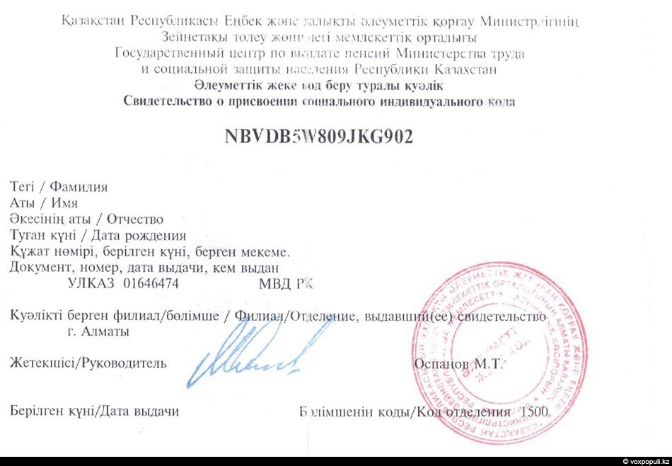 Договор Приватизации Квартиры В Казахстане