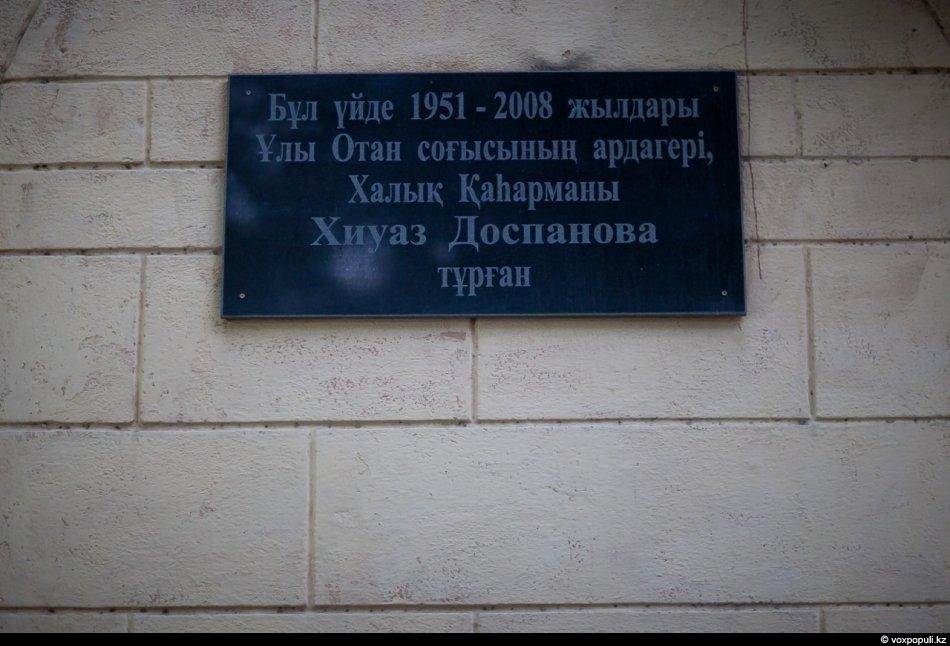 Ночная ведьма Хиуаз Доспанова: фото №0010